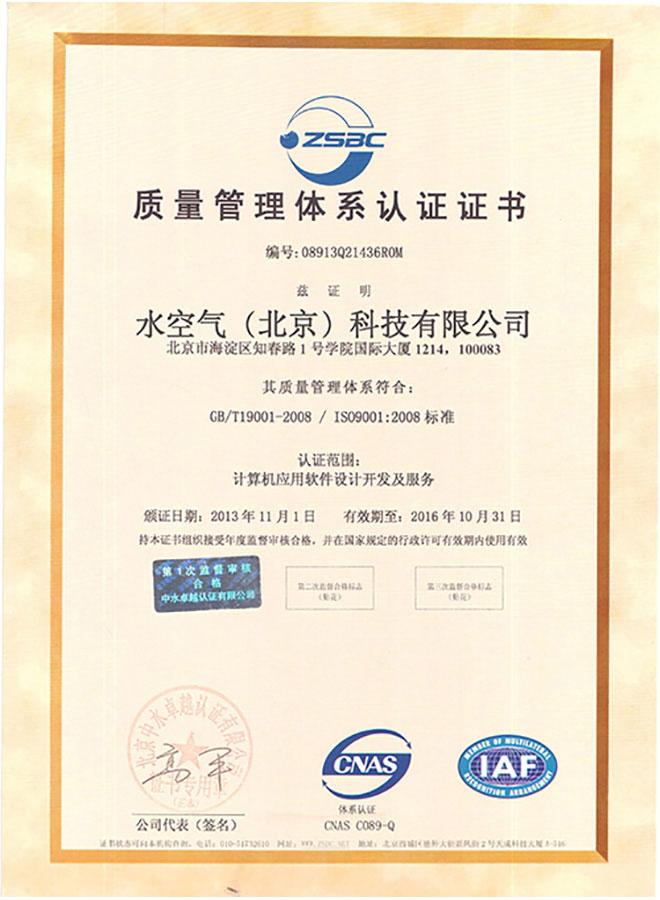 Certificate Show Airbeijing Technology Coltd